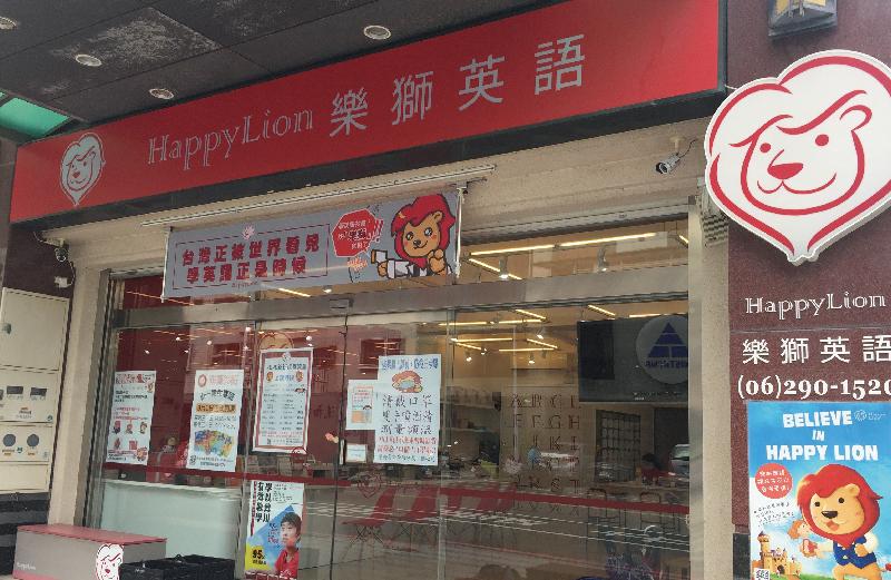 English-cram-school-Tainan-happylion/Chongming-happylion/Learn-English-Tainan-happylion