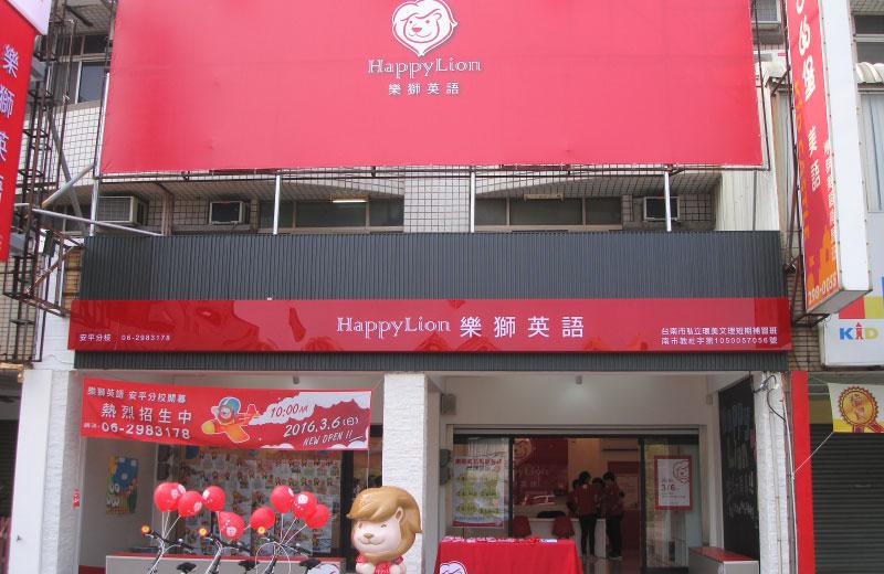 English-cram-school-Tainan-happylion/Anping-happylion/Learn-English-Tainan-happylion