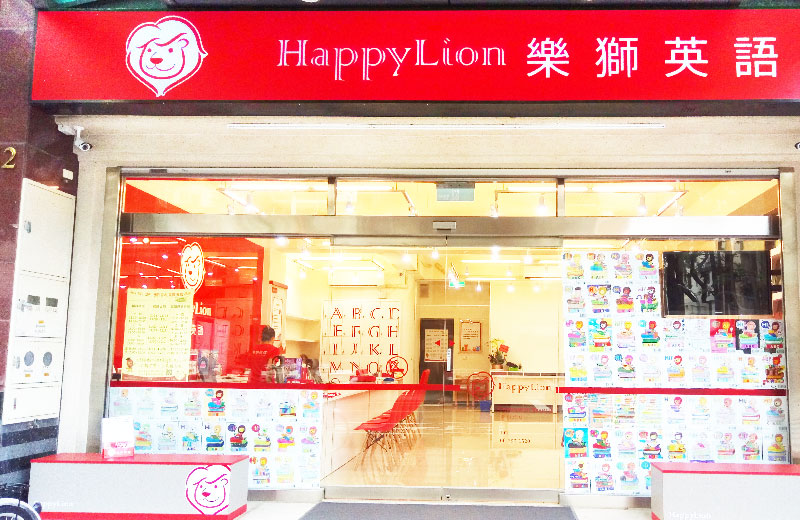 English-cram-school-Tainan-happylion/Chongming-happylion/Learn-English-Tainan-happylion
