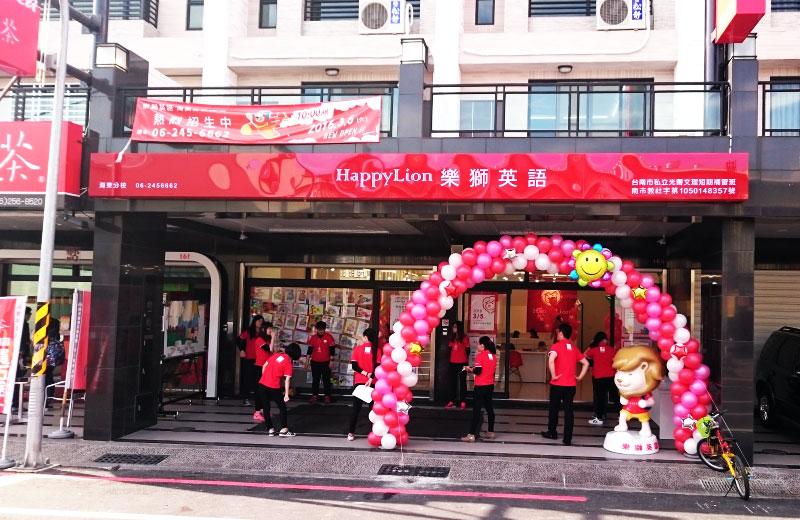 English-cram-school-Tainan-happylion/Haidong-happylion/Learn-English-Tainan-happylion