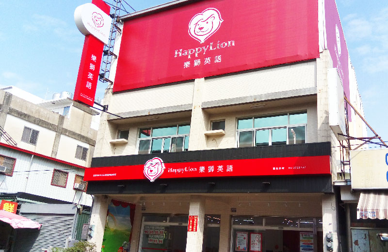 English-cram-school-Tainan-happylion/Kunshan-happylion/Learn-English-Tainan-happylion