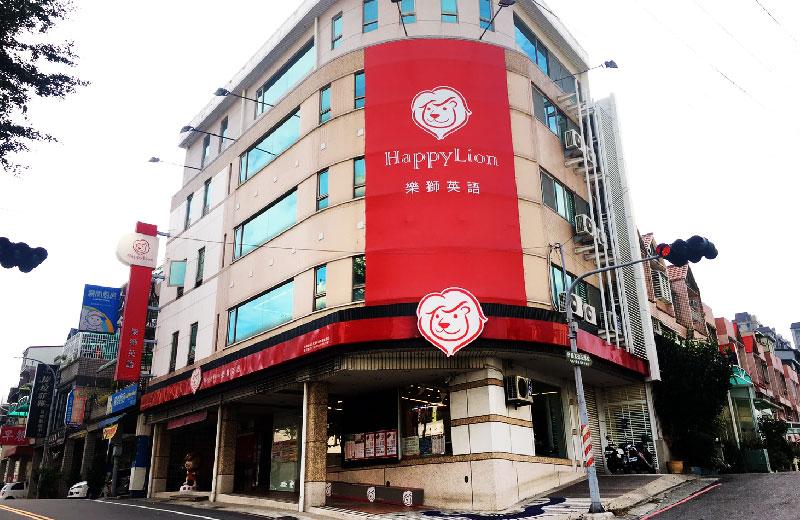 English-cram-school-Tainan-happylion/Wing-letter-happylion/Learn-English-Tainan-happylion