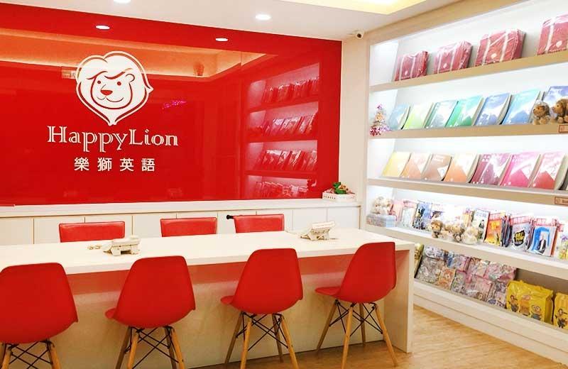 嘉義分校-樂獅英語-Happy Lion-快樂學習英語的最佳選擇
