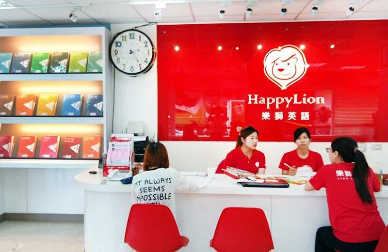 台中分校-樂獅英語-Happy Lion-快樂學習英語的最佳選擇