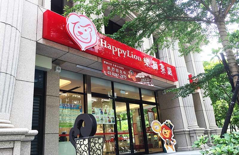 台北分校-樂獅英語-Happy Lion-快樂學習英語的最佳選擇