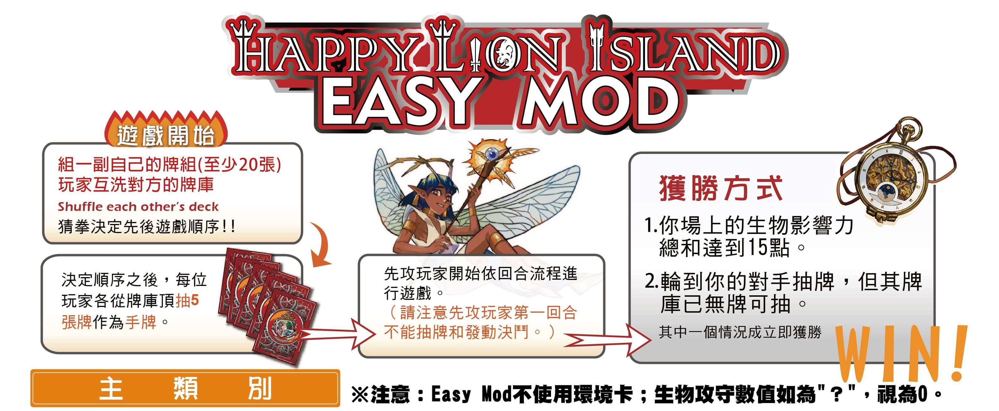proimages/happylionlsland_簡單MOD1.jpg