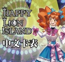 HappyLion Island 中文卡表
