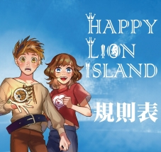 HappyLion Island Rules