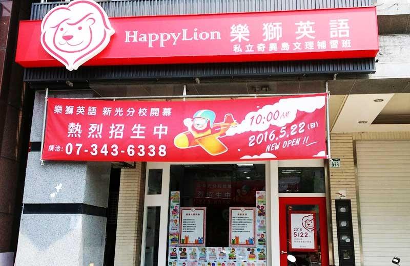 兒童美語-英文補習班-樂獅
