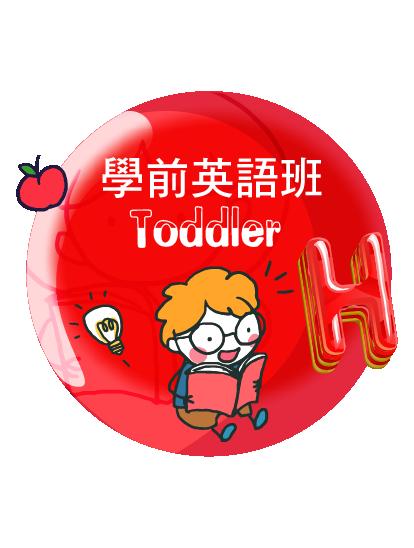 學前英語班-Toddler-英文-兒童美語-樂獅