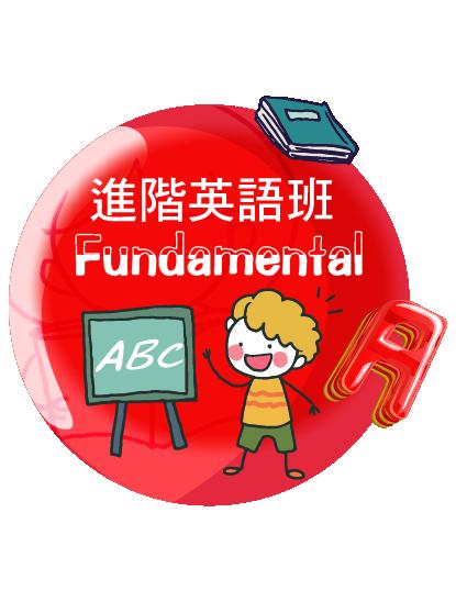 進階英語班-Fundamental-英文-兒童美語-樂獅