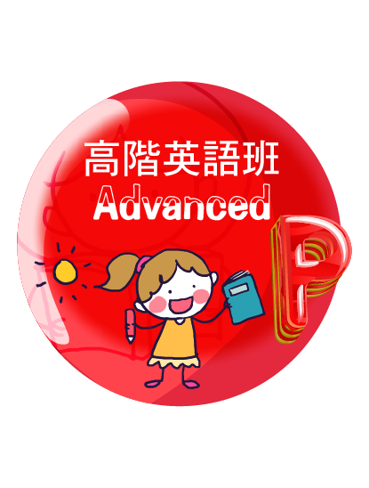 高階英語班-Advanced-英文-兒童美語-樂獅
