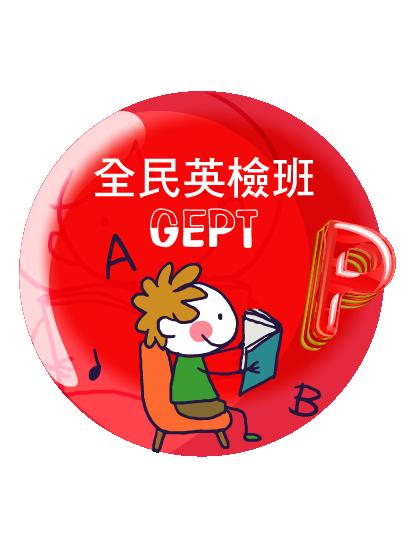 全民英檢班-GEPT-英文-兒童美語-樂獅