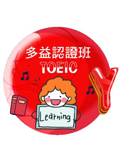 多益認證班-TOEIC-兒童美語-樂獅
